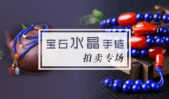 宝石水晶手链拍卖专场