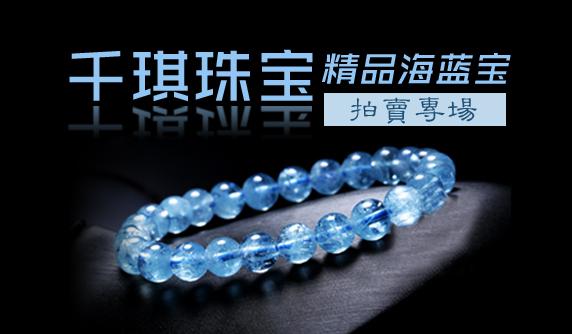 千琪珠宝精品海蓝宝拍卖专场