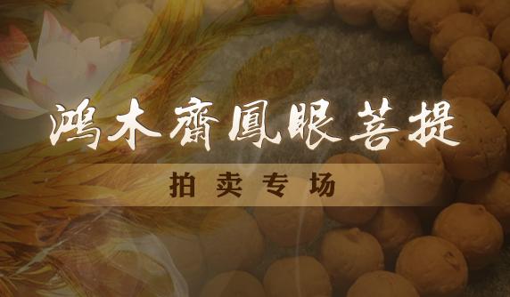 鸿木斋凤眼菩提拍专场