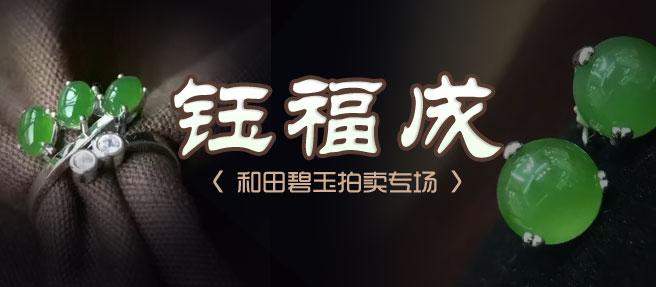 钰福成和田碧玉拍卖专场