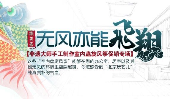老北京室内盘飞风筝拍卖专场