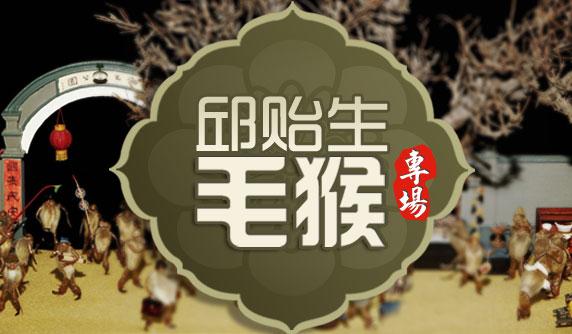 老北京毛猴拍卖专场