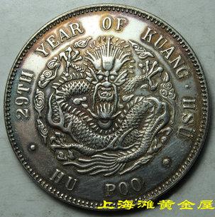 光绪元宝 库平一两 传世包浆 户部 29 银元 银币
