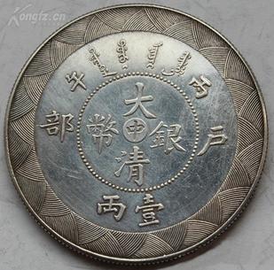 大清银币户部中一两银元 丙午 壹两银币传世包浆