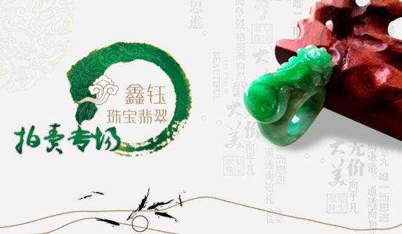 鑫钰珠宝翡翠拍卖专场