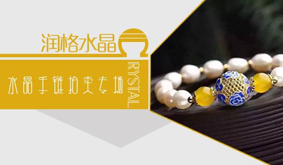 润格水晶水晶手链拍卖专场