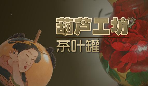 葫芦茶叶罐拍卖专场